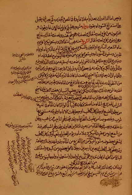 ~*~حملة ومخترعون الاسلام~*~ shrhmujaz2.jpg